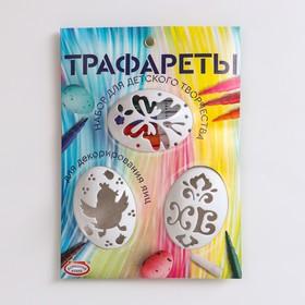 Набор для детского творчества «Трафареты», микс