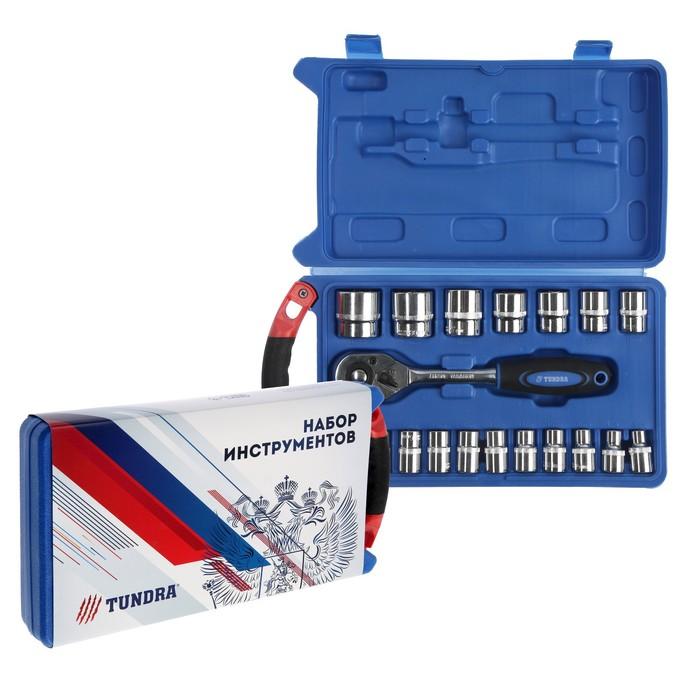 "Набор инструментов в кейсе TUNDRA, подарочная упаковка, CrV, 1/2"", 19 предметов - фото 487331"