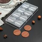 Форма для шоколада 8 ячеек «Круг», 33×16,4×2,5 см