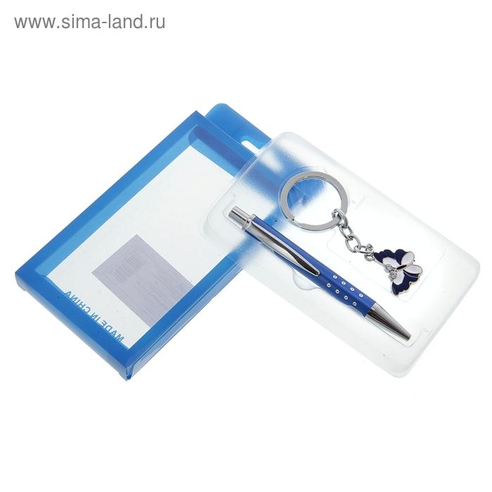 Набор подарочный 2в1 в блистере (ручка+брелок бабочка бело-синяя) серебро 13*8см