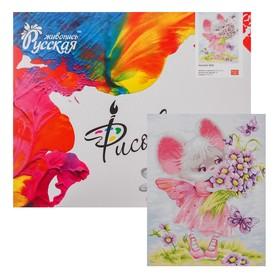 Картина по номерам «Мышка фея» 40 × 50 см
