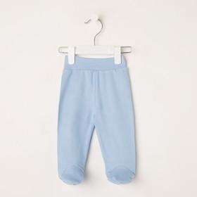 Ползунки детские, цвет голубой, рост 74 см