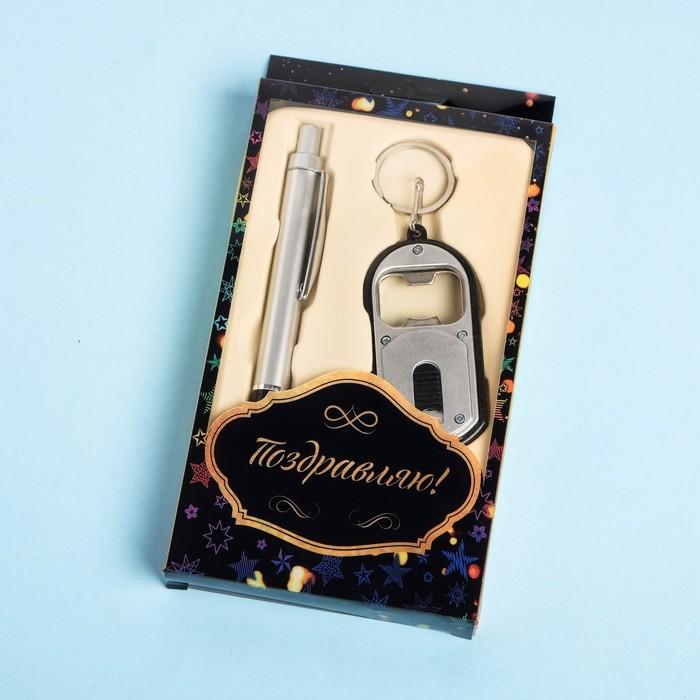Набор подарочный 3в1 (ручка, кусачки, брелок-открывалка с фонариком)