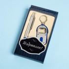 Подарочный набор, 3 предмета в коробке: ручка, брелок-открывашка-фонарик, кусачки