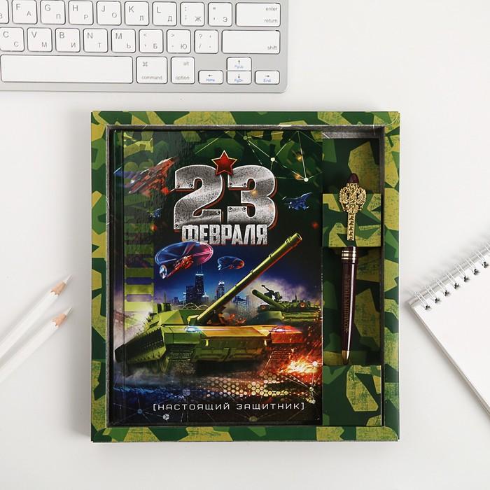 """Набор ежедневник 80 л и ручка """"23 февраля танк"""" - фото 487401"""