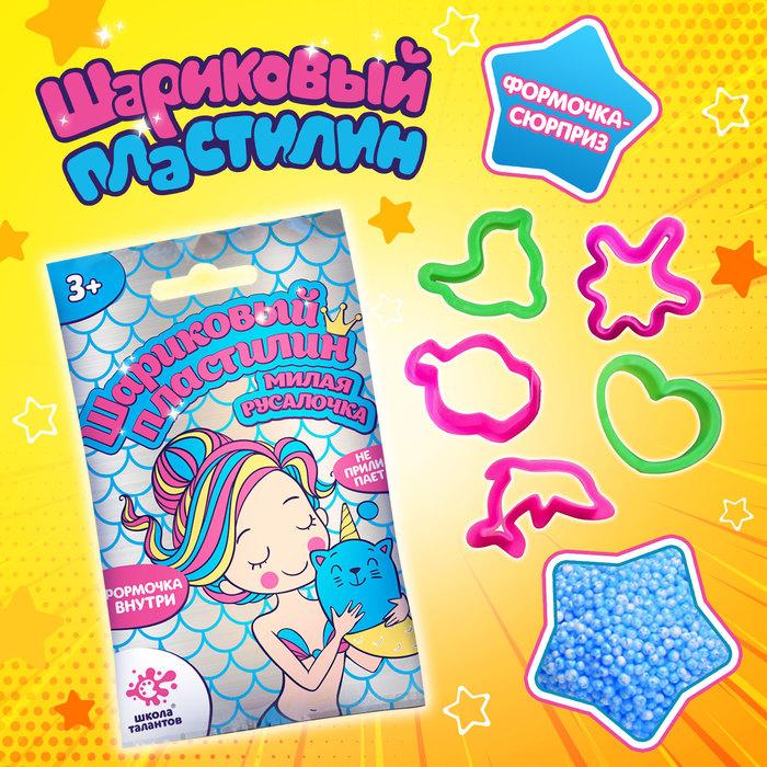 Шариковый пластилин + формочка-сюрприз «Милая русалочка», 2 г