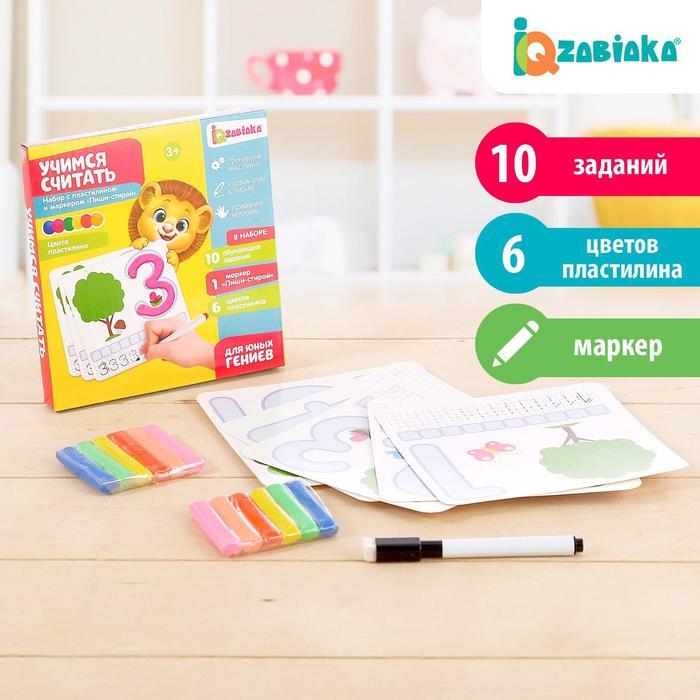 Набор «Учимся считать», с пластилином и маркером «Пиши-стирай», задания, по методике Монтессори - фото 105606418