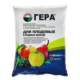 """Удобрение """"ГЕРА"""" для Плодовых и ягодных культур с диатомитом, 0,9 кг"""