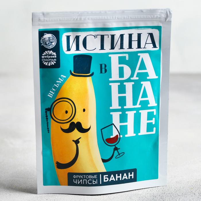 Фруктовые чипсы «Истина в банане», банан, 25 г - фото 15852