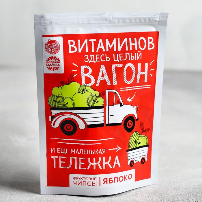 Фруктовые чипсы «Витаминов здесь целый вагон», яблоко, 25 г - фото 15855