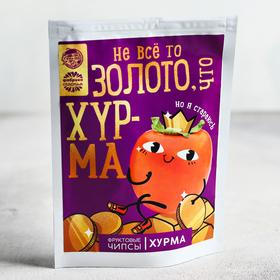 Фруктовые чипсы «Не всё золото, что хурма», хурма, 25 г