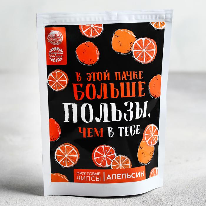 Фруктовые чипсы «В этой пачке больше пользы», апельсин, 25 г - фото 15870