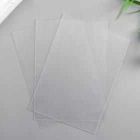 Лист пластика прозрачный А5 (набор 3шт) 0,7мм