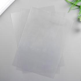 Лист пластика прозрачный А4 (набор 3шт) 0,3 мм