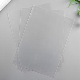 Лист пластика прозрачный А4 (набор 3шт) 0,5 мм