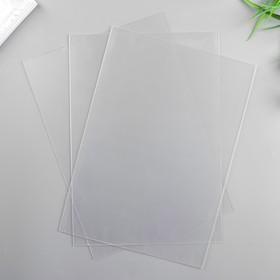 Лист пластика прозрачный А4 (набор 3шт) 0,7 мм