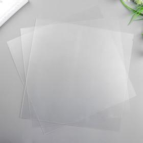 Лист пластика прозрачный 30х30 см (набор 3 шт) 0,3 мм