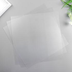 Лист пластика прозрачный 30х30 см (набор 3шт) 0,5 мм