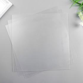 Лист пластика (прозрачный) 30х30 см (набор 3 шт.) 0,7 мм