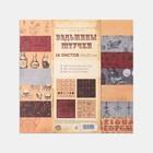 """Набор бумаги для скрапбукинга """"Ведьмины штучки"""", 18 листов, 20х20 см"""