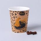 Стакан крафтовый Wild coffee, однослойный, 250 мл
