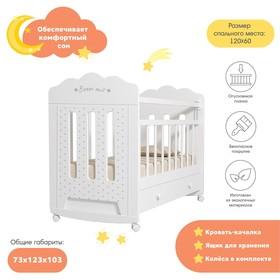 Кровать детская BONNE колесо-качалка с ящиком  (белый) (1200х600)