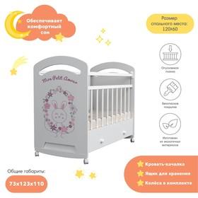 Кровать детская Mon Amur колесо-качалка  с ящиком  (белый) (1200х600)