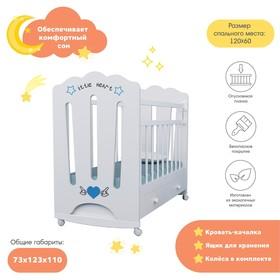 Кровать детская Little Heart колесо-качалка с ящиком  (белый) (1200х600)