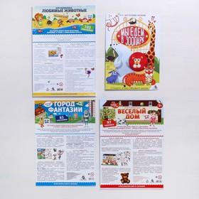 Большая книга игр «Набор №4» с многоразовыми наклейками, 4 шт