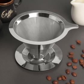 Воронка -дриппер V60 для заваривания кофе «Пуровер», 304 сталь, 12х8 см