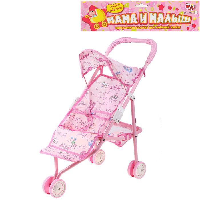 """Коляска для кукол """"Мама и Малыш"""", трёхколёсная, сидячая"""