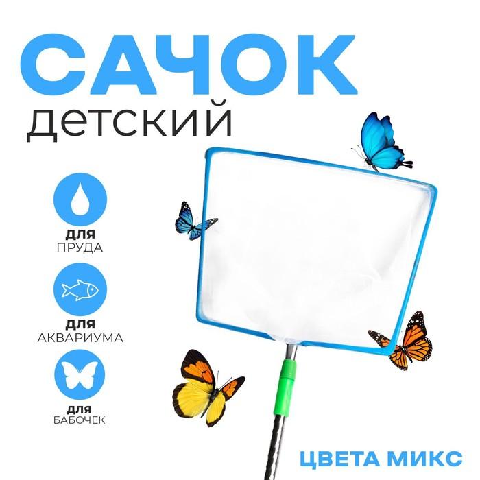 Сачок детский телескопическая ручка «Углы» полная длина: 110 см, размер: 2×28×71,5 см, МИКС