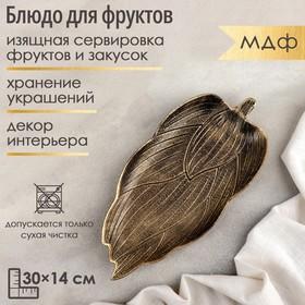 {{photo.Alt    photo.Description    'Блюдо для фруктов «Винтажный лист», 30×14×3 см, цвет бронзовый'}}