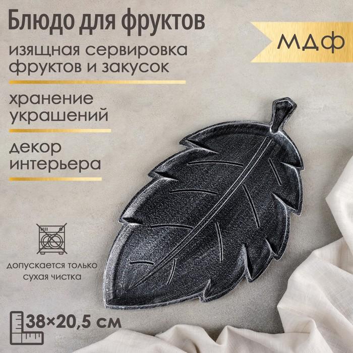 Блюдо для фруктов «Винтажный лист», 38×20,5×1,5 см, цвет серый - фото 593937