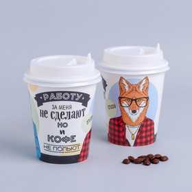 """Set of paper cups for coffee with lid """"Work"""", 250 ml, 6 PCs."""
