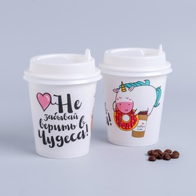 """Set of paper cups for coffee with lid """"Unicorn"""", 250 ml, 6 PCs."""