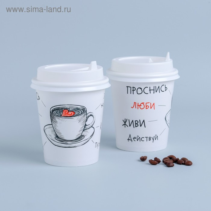 """Set of paper cups for coffee with lid """"Motivation"""", 250 ml, 6 PCs."""