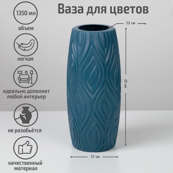 Ваза для цветов 8,5×8,5×22,5 см, цвет МИКС