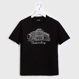 Футболка «Екатеринбург», р. 2XL (54), цвет чёрный