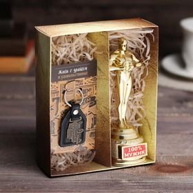 "Gift set ""100% man"" (a reward, keychain)"