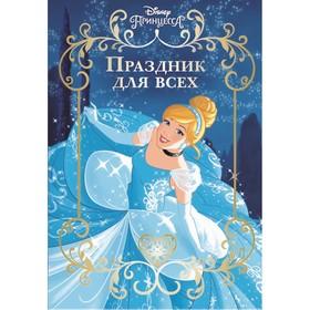 Весёлые истории. Праздник для всех. Принцесса Disney