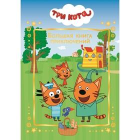 Большая книга приключений «Весёлые истории. Три Кота»
