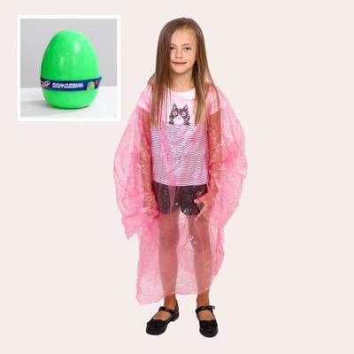 "Raincoat ""Space"""