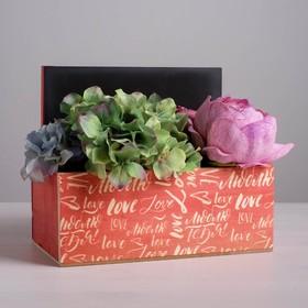 Кашпо с грифельной табличкой «С любовью» 24,5 х 14,5 х 20 см