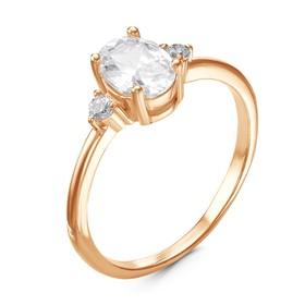"""Кольцо """"Трио"""", позолота, цвет белый, 16,5 размер"""