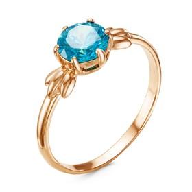 """Кольцо """"Лучик"""", позолота, цвет голубой, 16,5 размер"""