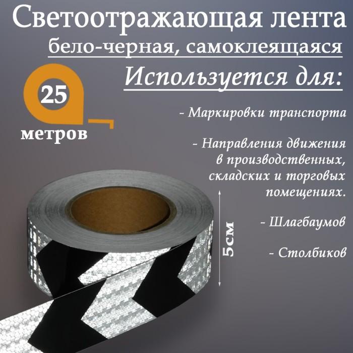 Светоотражающая лента, самоклеящаяся, бело-черная, 5 см х 25 м