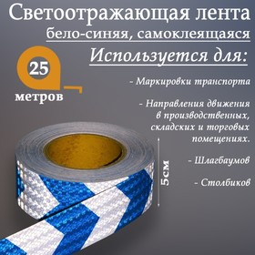 Retro-reflective contour adhesive tape, white-blue, 5 cm x 25 m