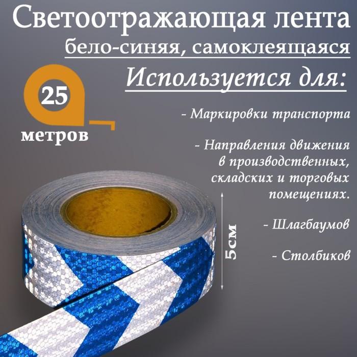 Светоотражающая лента, самоклеящаяся, бело-синяя, 5 см х 25 м