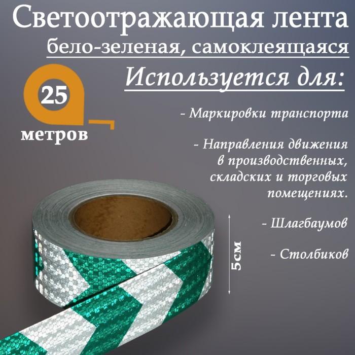 Светоотражающая лента, самоклеящаяся, бело-зеленая, 5 см х 25 м